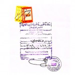 Mehsana | Exports/Educational Documents Legalization/Attestation/Apostille for Yemen in Mehsana